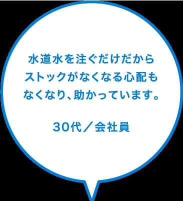 お客様の声01